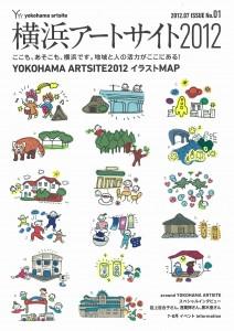 横浜アートサイト2012ニュースレター ISSUE No.1表紙