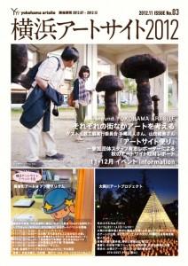 横浜アートサイト2012ニュースレター3号