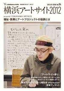 横浜アートサイト2012 ニュースレター ISSUE NO.4表紙