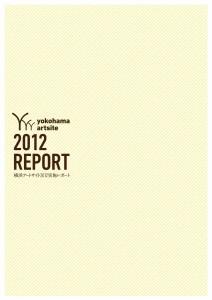 横浜アートサイト2012実施レポート