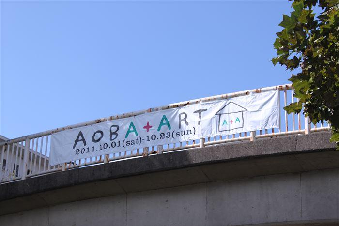 AOBA+ART2013